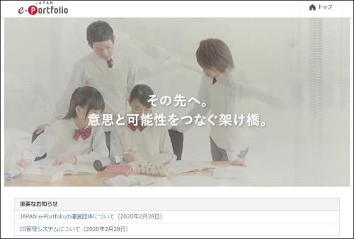 JAPAN e-Portfolioのポータルサイト。高校生は、高校生活で学んだこと、部活動や学外での活動、取得した資格・検定などの情報を入力する。大学はそのデータを入学者選抜のために評価したり、入学後の育成に活用したりする