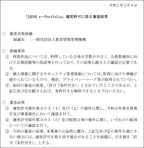 文部科学省が2020年3月に指摘した事項