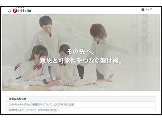 JAPAN e-Portfolioの運営に暗雲――要件をクリアできなければ許可取り消しに