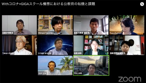 日本教育情報化振興会(JAPEC&CEC)が主催するオンライン・イベント「Withコロナ×GIGAスクール構想における公教育の転機と課題」