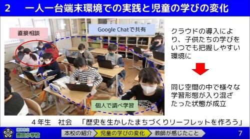 豊田小学校では社会の授業で、児童がグーグルのスライドを使ってパンフレットを作成した。クラウドサービスを導入したことで、同じ教室に居ながら児童によってさまざまな学習の形が生まれた
