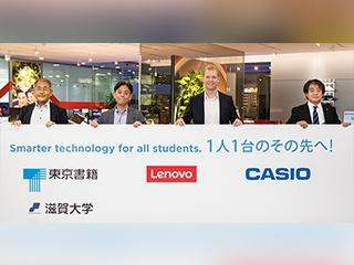 レノボ、学校向けにプログラミング教材を提供、カシオ計算機と協業も