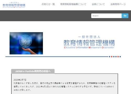 教育情報管理機構のWebサイト。2020年8月6日時点では何の告知もない
