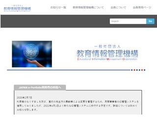 JAPAN e-Portfolio運営団体の許可を取り消しへ