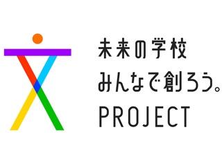東京学芸大学、日本初の産官学連携による学校システム変革プロジェクトを始動