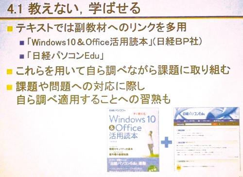 電子教材から、日経BPのオンラインコンテンツサービス「日経パソコンEdu」などへのリンクを用意。学生が自ら課題を解決できるようにする