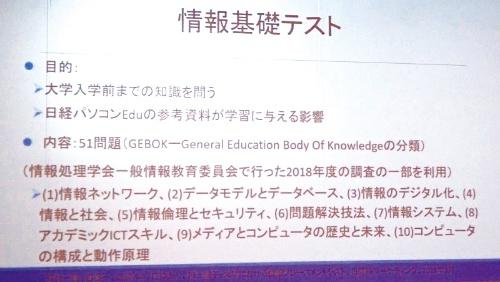 新入生を対象に実施した「情報基礎テスト」の概要。情報処理学会一般情報教育委員会が作成した「一般情報処理教育の知識体系」(GEBOK)に沿って実施した