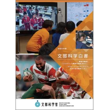 文部科学省が2020年7月末に刊行した2019年度の「文部科学白書」。デジタル版は文部科学省のサイトからダウンロードできる