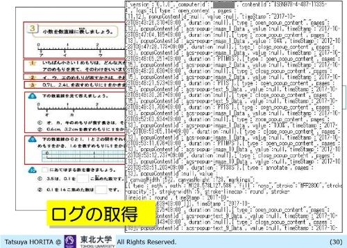 デジタル教科書で学習者の操作を記録したログの例