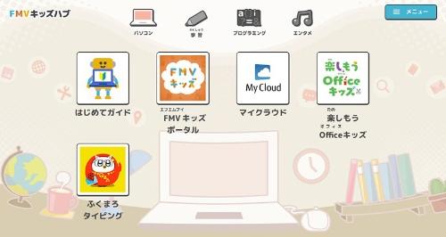 パソコンの使い方紹介やオンライン学習などのメニューが並ぶナビゲーションページ「FMVキッズハブ」が利用でき、家庭での学習をサポートする