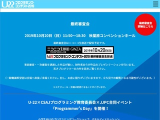 U-22プログラミング・コンテスト2019の事前審査結果を発表
