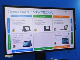 Chromebook関連製品を各社がアピール——EDIX 関西