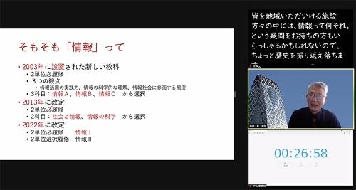 情報入試委員会委員長の捷彦筧氏は、これまでの「情報」の扱いの経緯や、大学入試共通テストで「情報」を課す意義について説明した