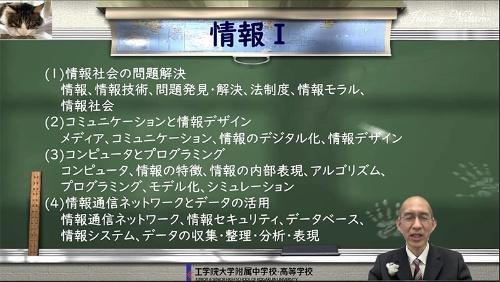初等中等教育委員会委員長の中野由章氏は、「情報I」と現行の教育課程の「社会と情報」「情報と科学」の内容を比較検討するとともに、これまで明らかになっている試作問題とサンプル問題について解説をした
