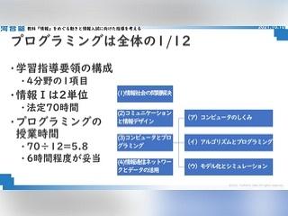 河合塾、2025年度の「情報」入試に関するセミナーを開催