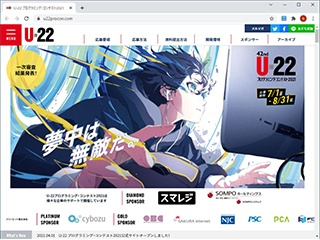 「U-22プログラミング・コンテスト」、16作品が最終審査へ