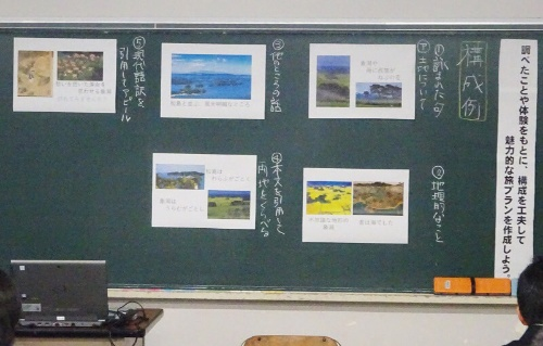 俳句が読まれた土地について紹介する「旅プラン」の構成例。プレゼンに使う画像は、旅行ガイドをスキャンするなどして、授業前に教員が用意した
