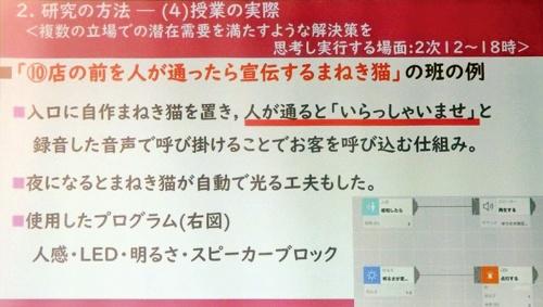 千葉大学教育学部附属小学校の5年生が、IoTを活用して地域飲食店の課題を解決する活動を実践。MESHの人感センサーやスピーカーのブロックを使い、店の前を人が通るとしゃべる「まねき猫」を考えた
