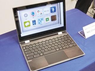 NECが同社初のChromebookを発売