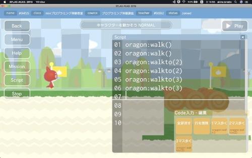 プログラムでキャラクターを動かして課題をクリアする。画面が横スクロールなのはユニーク。右下のエリアにある「Codeブロック」を選んで簡単にプログラムコードを入力できる