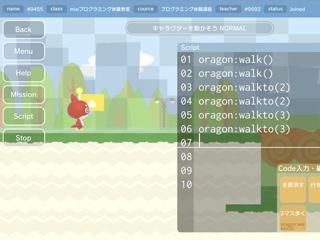 ミクシィが独自のプログラミング学習支援システムを開発