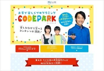 家庭で楽しくプログラミング学習!「CODEPARK」オープン