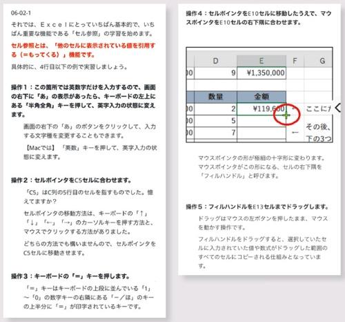 ●パソコン操作を「実習Navi」で学生に指示