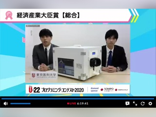 U-22プログラミング・コンテスト2020、受賞作品決定