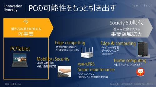 齋藤社長が示したFCCLの現状と展望。パソコン、タブレット製造を発展させ新領域に進展