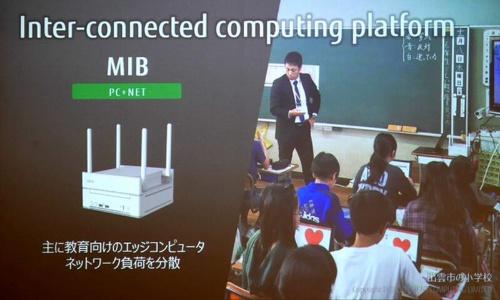 出雲市内の小学校でMIB導入の実証実験を始めている