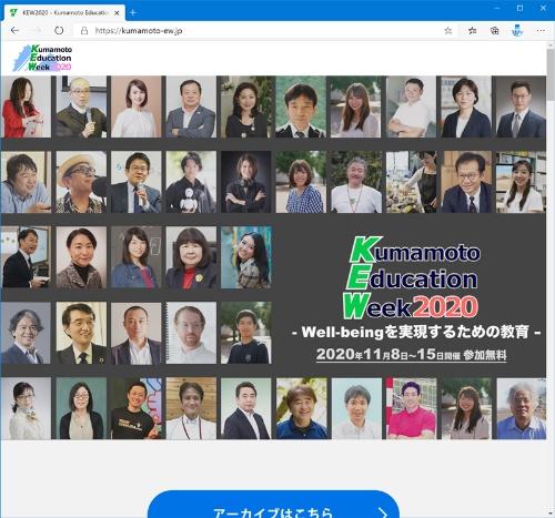 「Kumamoto Education Week 2020」のWebサイト。イベントが終了した現在も動画をアーカイブで視聴できる