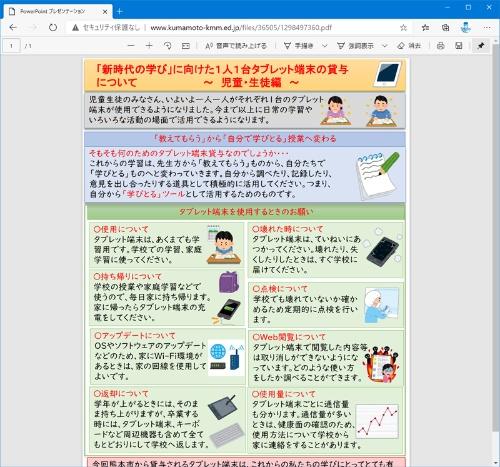 熊本市教育センターでは教員、保護者、児童・生徒それぞれに向けた、ICT端末導入に向けたリーフレットを作成している。図は児童・生徒向け。さまざまな注意事項はあるが、システム上の制限はほとんどないことが分かる