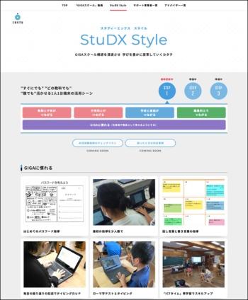 文部科学省が開設したGIGAスクール構想の優良活用事例などを紹介するStuDX Style