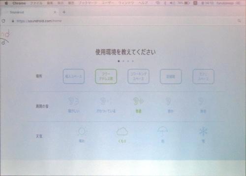 古川氏が研究創作活動の一つとして紹介した「SOUNDROID」。AIを使って音環境を生成するソフトだ。個別のユーザーとユーザー全体のデータから機械学習などによって、仕事や勉強に集中できる音を自動生成する