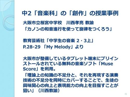 大阪市立桜宮中学校の川西孝亮教諭の授業事例。中学2年生の音楽の創作活動にタブレットを利用している