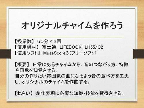 獨協埼玉中学高等学校の相原結教諭の授業事例。タブレットPCとMuseScoreを使って、オリジナルのチャイムを創作している