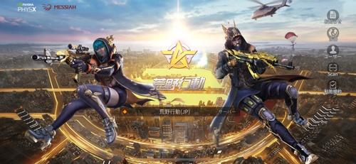 10 代に大人気のゲームアプリ「荒野行動」(中国NetEase Games)