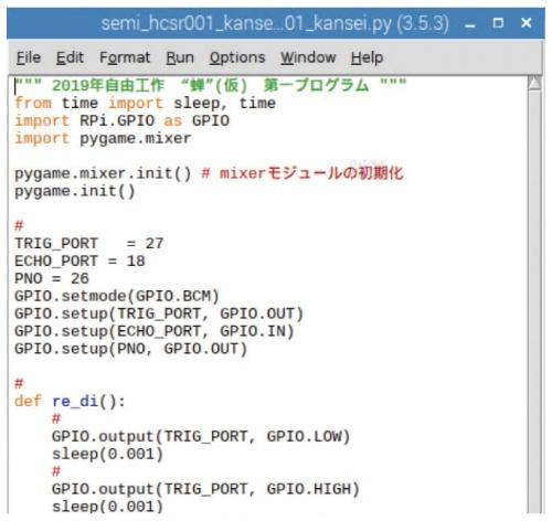図3 プログラムはPythonで作成