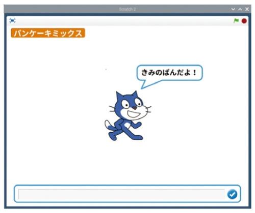 図1 プレイ中の画面