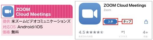 <b>図3</b>  スマホでもミーティングに参加可能だAndroid 用とiPhone 用があり、各アプリストアから入手できる