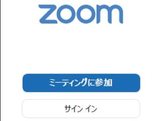 (2)Zoomでビデオ会議を開催する。招待と参加の方法は
