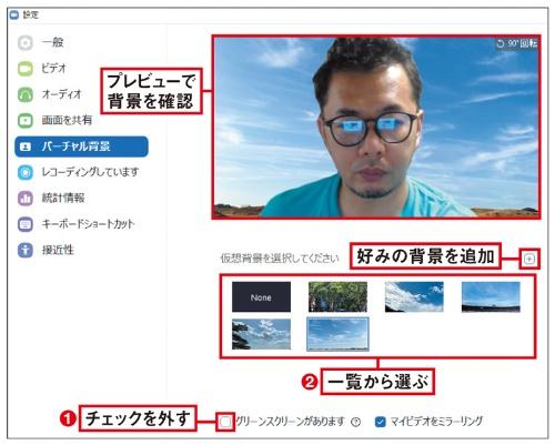 <b>図3</b> 「グリーンスクリーンがあります」のチェックを外し警告が出なければ、仮想背景機能を利用できる(1)。一覧から選ぶと背景が切り替わるので、プレビューで確認しておこう(2)。「+」で好みの画像も追加できる
