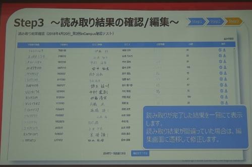 自動で読み取った結果は一覧表示し、目視で確認