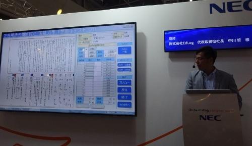 スキャンデータの集計には、EdLogの「クリップ採点支援システム」を利用。NECのブースで説明するEdLog 代表取締役社長の中川哲氏