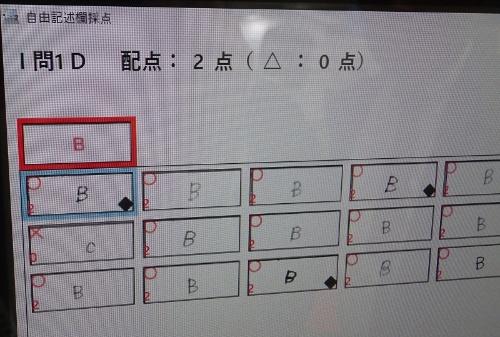 選択問題の場合は文字認識機能で自動採点できる。自動採点結果は目視で確認