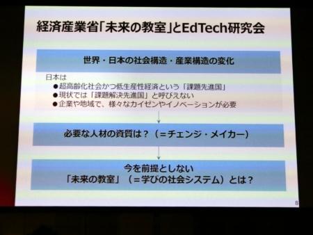 経済産業省が立ち上げた「未来の教室」とEdTech研究会
