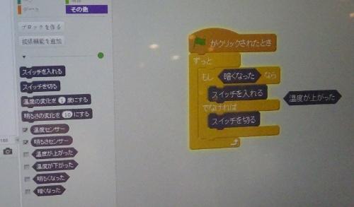 プログラミングの例。ブロックを組み合わせてスイッチの動作を決める