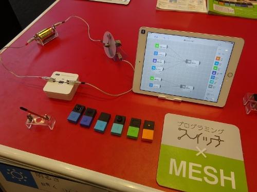 ソニーのプログラミング教材「MESH」に対応した「プログラミングスイッチ MESH用」