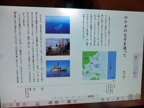 光村図書の学習者向けデジタル教科書。同社はコンテンツ表示プラットフォームとして「まなビューア」を開発。大日本図書、日本文教出版、教育芸術社も同ビューワーを採用しており、コンテンツは異なっても操作性を共通化している