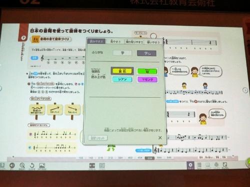 教育芸術社の音楽のデジタル教科書。視覚障害がある学習者が見やすいように配色などの表示方法を変えられる